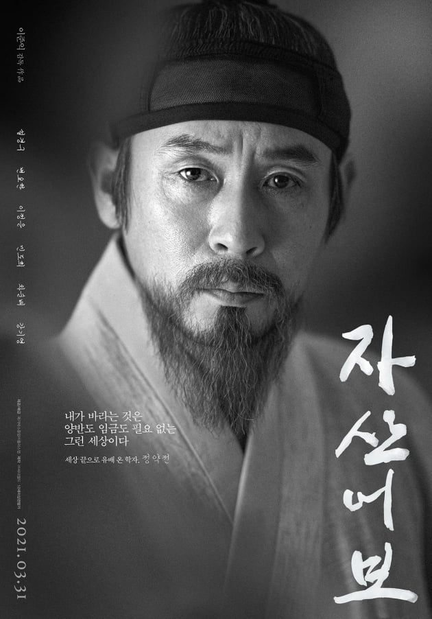 영화 '자산어보' 포스터 / 사진제공=메가박스중앙㈜플러스엠
