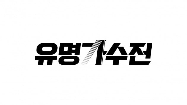 '유명가수전' 로고./사진제공=JTBC