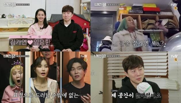 '신박한 정리'./ 사진제공=tvN