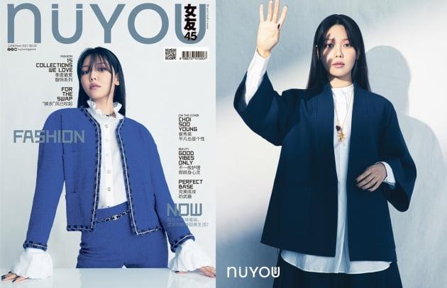 최수영 /사진=누유(NUYOU) 매거진 제공