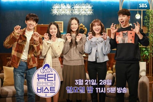 '뷰티앤더비스트' 출연진/ 사진=SBS 제공