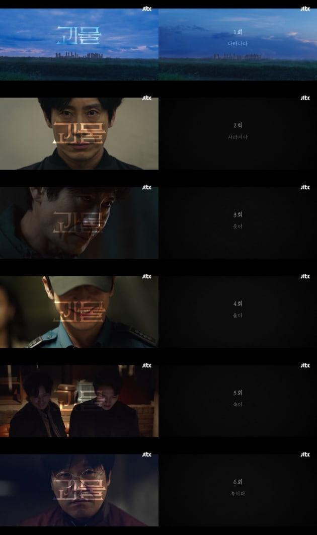 '괴물' 오프닝 화면./ 사진=JTBC