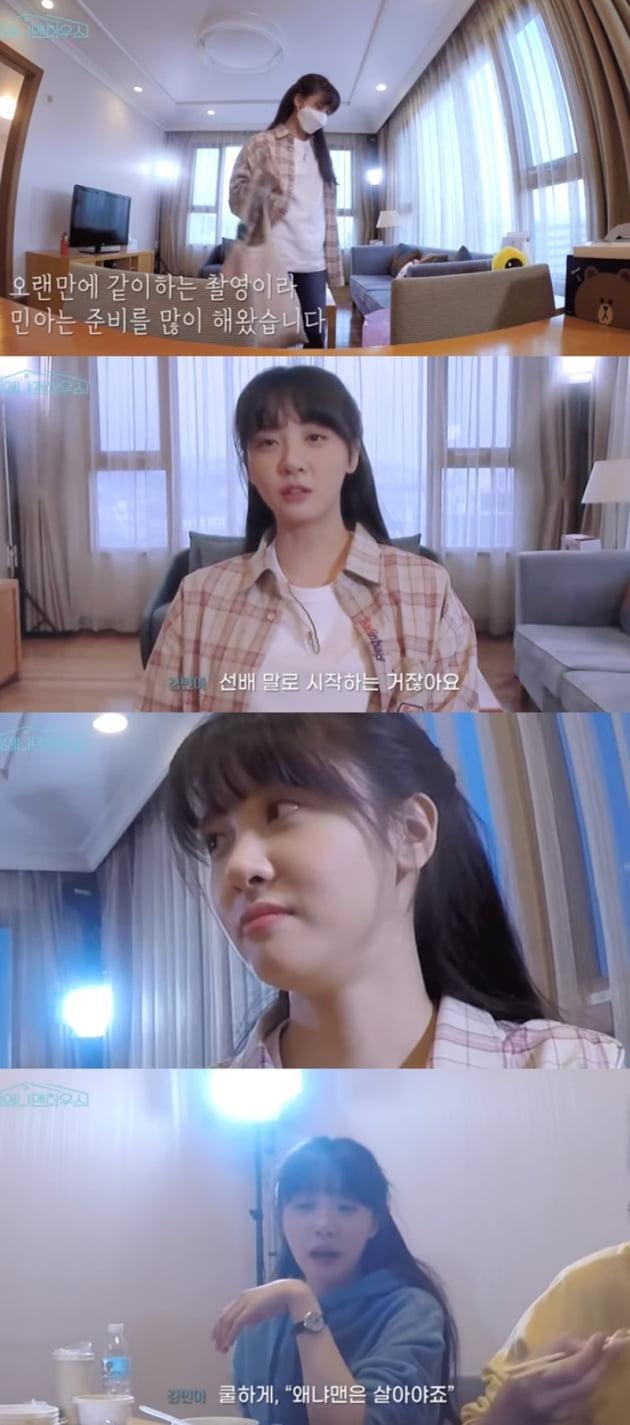 '왜냐맨하우스' 김민아 / 사진 = 유튜브 영상 캡처