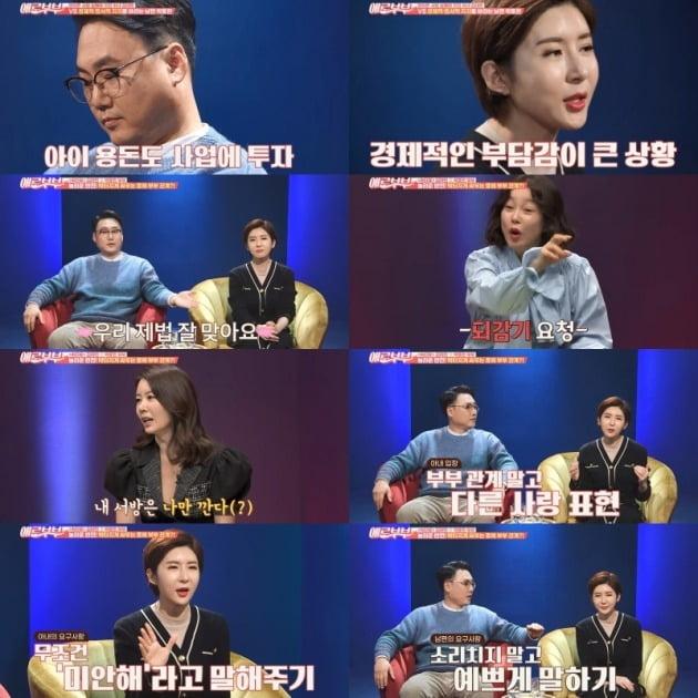 '애로부부' 방송 화면./사진제공=채널A, SKY