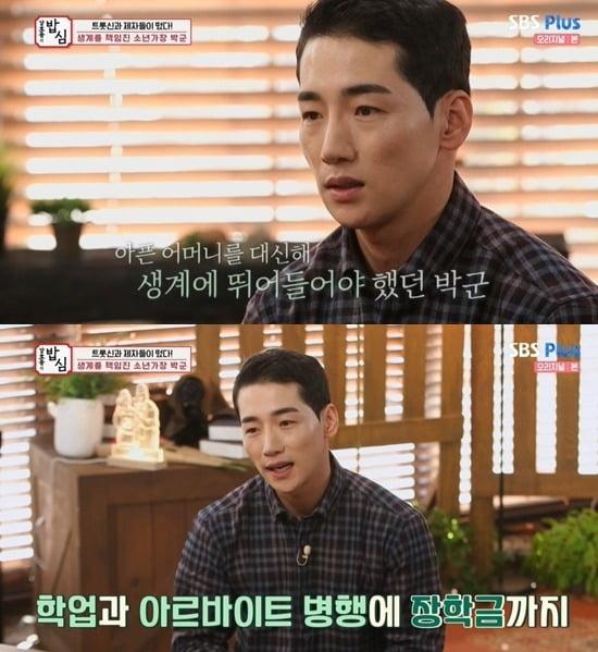 사진=SBS 플러스 '강호동의 밥심' 방송 화면.