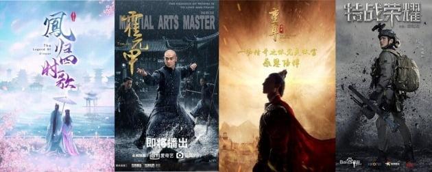콘텐츠판다가 인기 중국 드라마 4편의 IPTV와 VOD 서비스를 시작한다. 왼쪽부터 '봉귀사시가', '곽원갑', '중이전기', '특전영요' 포스터. / 사진제공=콘텐츠판다