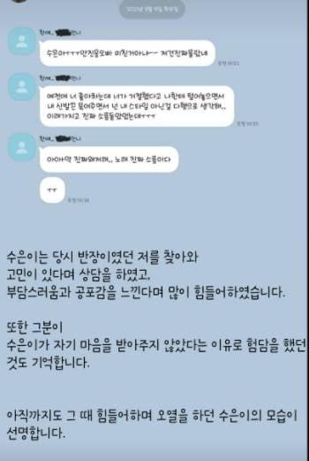 /사진=승희, 윤수은 동창 SNS 캡처