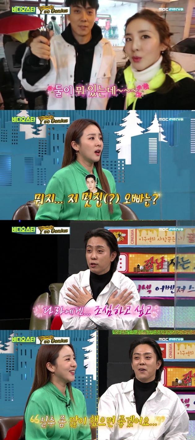 9일 방송된 '비디오스타'/ 사진=MBC에브리원 캡처