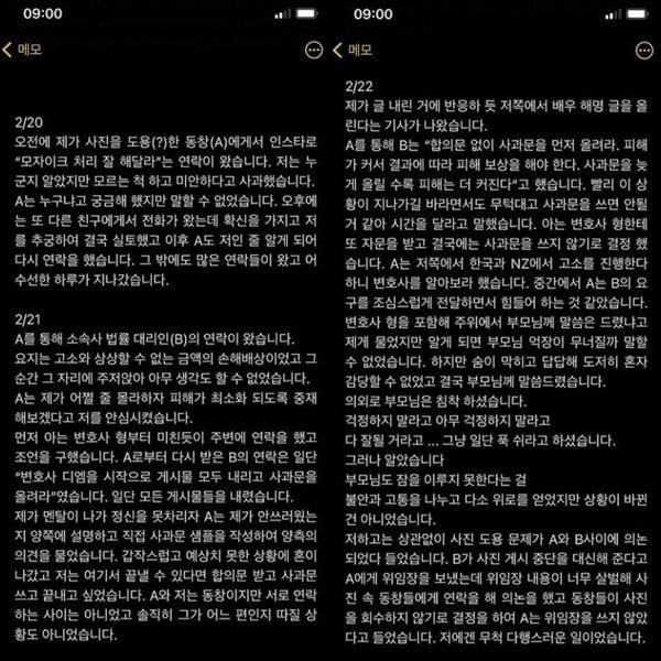 /사진=조병규 '학폭' 폭로자 인스타그램 계정 캡처
