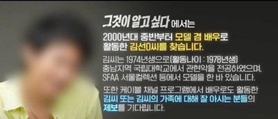 /사진=SBS '그것이 알고 싶다' 공식 SNS 캡처