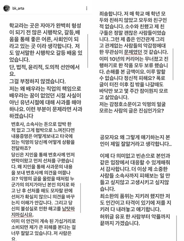 조병규 /사진=소속사, 인스타그램