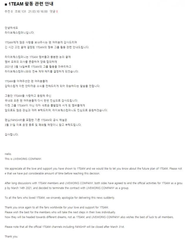 보이그룹 1TEAM(원팀), 2년 만에 해체…멤버 모두 계약 해지 [전문]