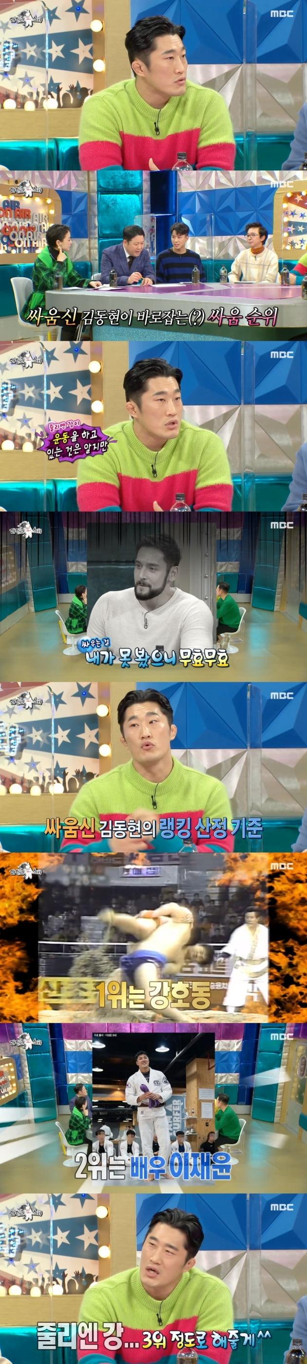 /사진 = MBC '라디오스타' 방송화면