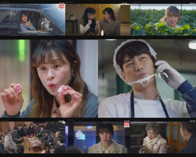 사진=KBS2 '안녕? 나야!' 방송 캡처