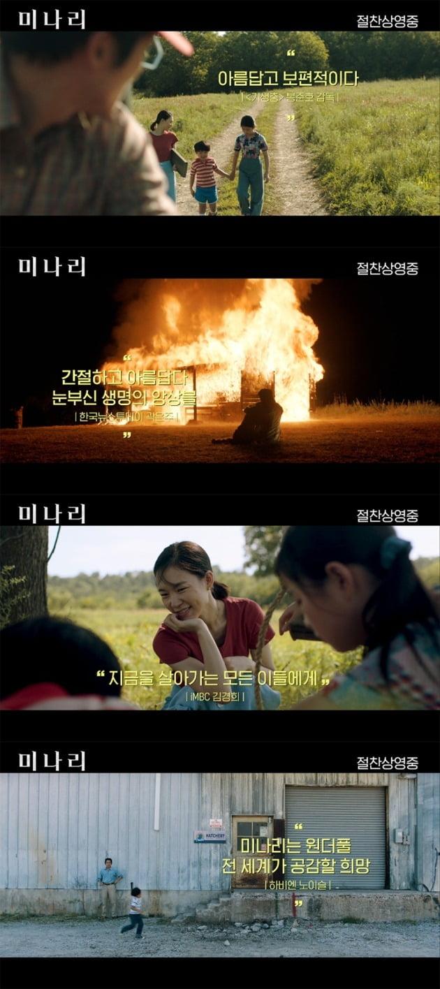 영화 '미나리' 리뷰 예고편 / 사진제공=판씨네마