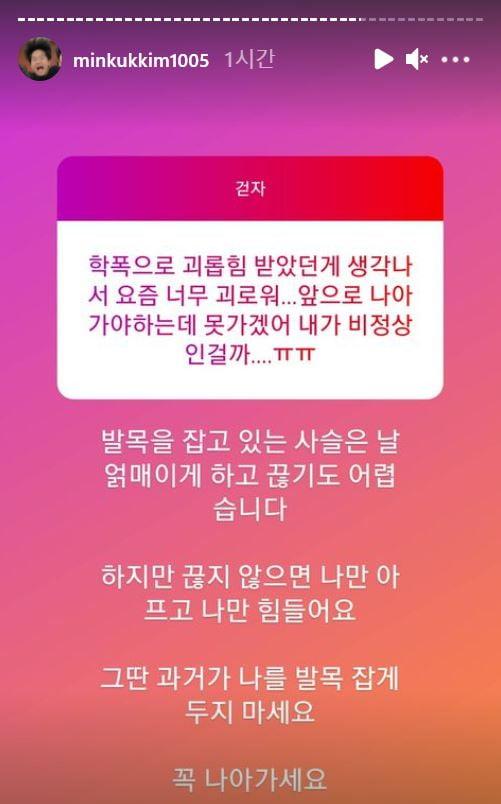 /사진=김민국 인스타그램