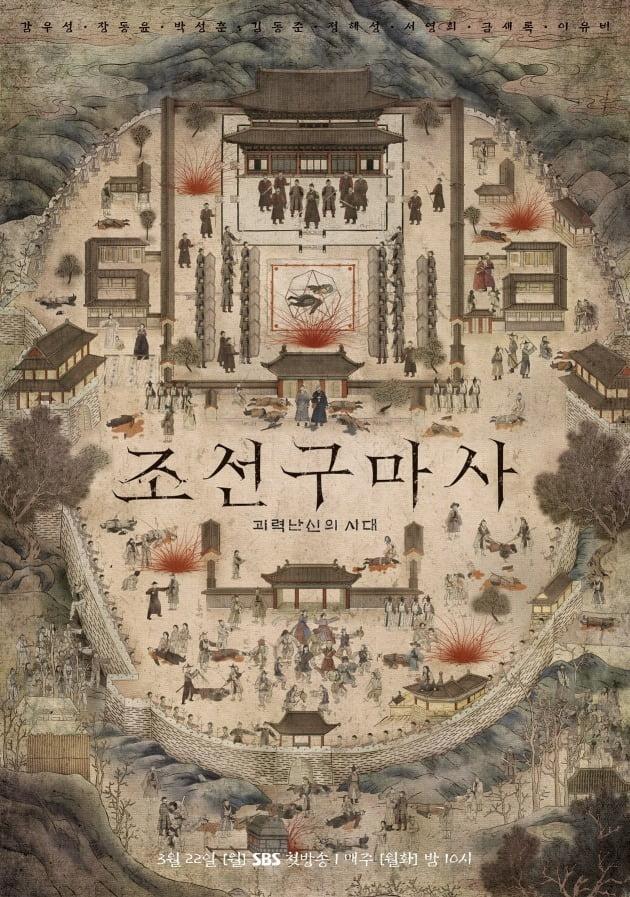 '조선구마사' 포스터./사진제공=스튜디오플렉스, 크레이브웍스, 롯데컬처웍스