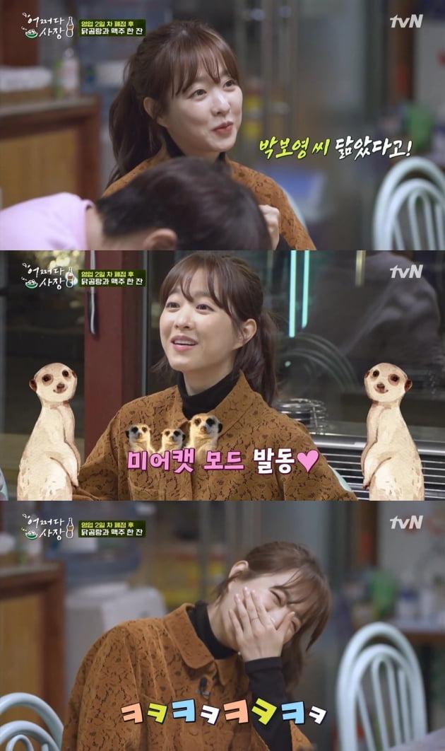 '어쩌다 사장' 박보영/ 사진=tvN 캡처