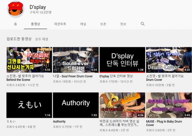 /사진=유튜브 채널 'D'splay'