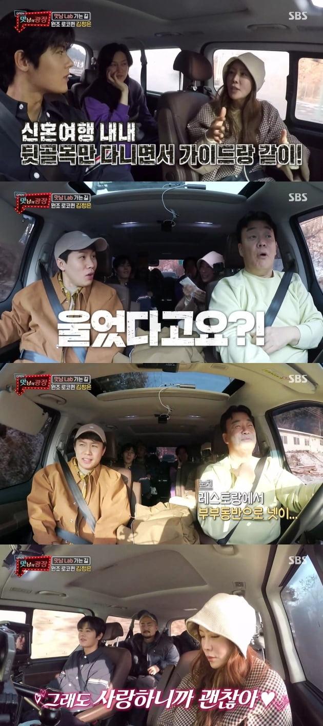 '맛남의 광장' 미나리 편/ 사진=SBS 캡처