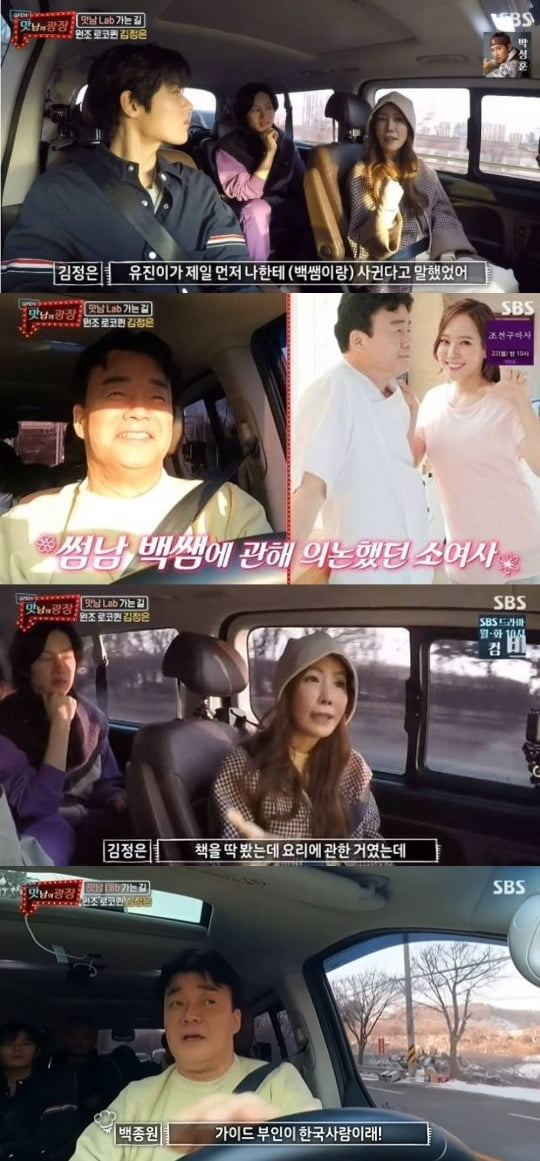 '맛남의 광장' 김정은, 절친 소유진 언급 /사진=SBS 방송화면 캡처