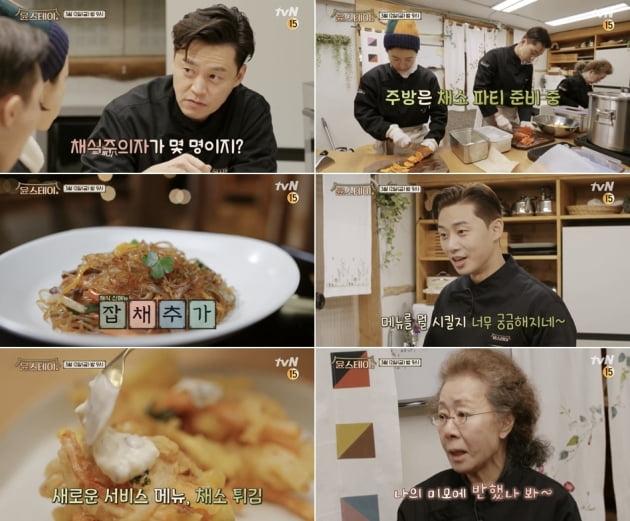 '윤스테이' 9회/ 사진=tvN 제공