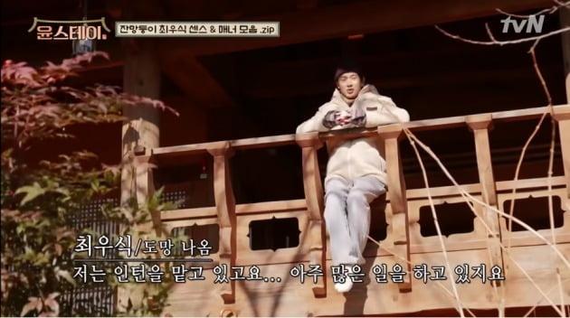 사진=tvN '윤스테이'