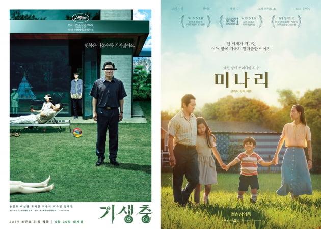 영화 '기생충'(왼쪽), '미나리' 포스터./