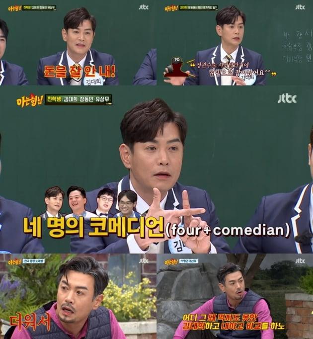 '아는 형님' 김대희 / 사진 = JTBC 영상 캡처