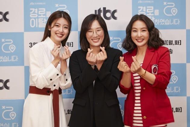 '경로를 이탈하였습니다' 배우 남지현, 장지연 감독, 배우 박지영./사진제공=JTBC