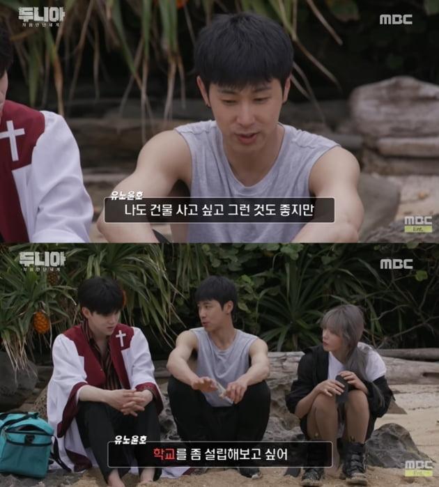 '두니아'에 출연한 유노윤호 /사진=MBC유튜브