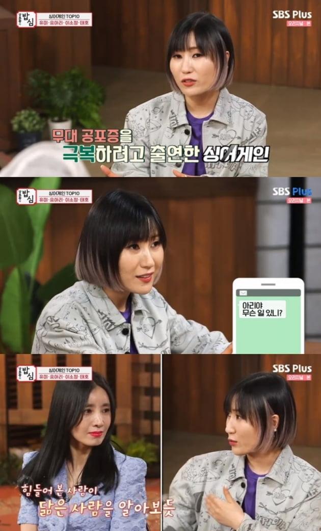 '강호동의 밥심' / 사진 = SBS 플러스 영상 캡처