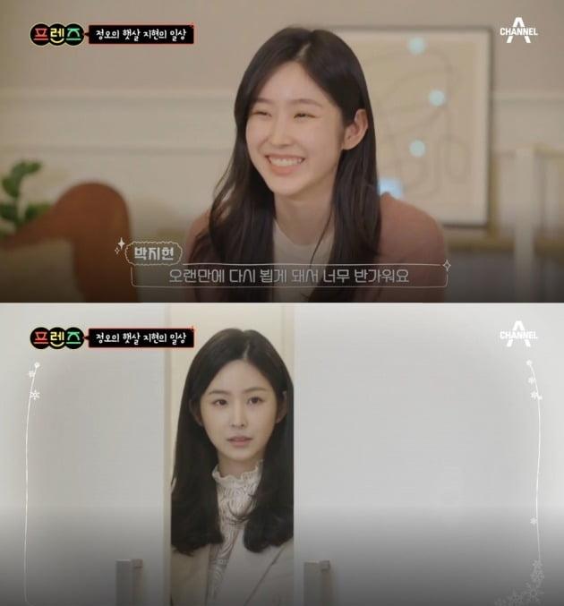 '프렌즈' 박지현./사진제공=채널A