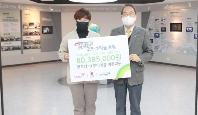 '노는언니' 굿즈 기부./사진제공=초록우산어린이재단