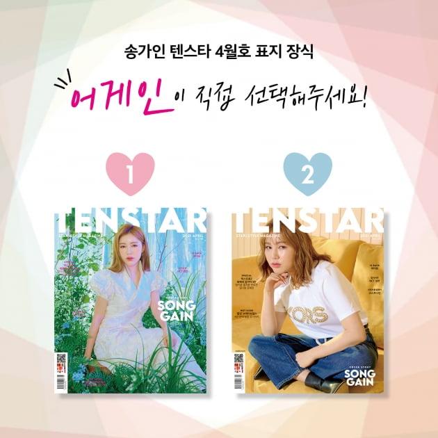 /사진 = 텐아시아 공식 인스타그램