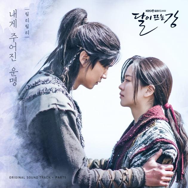 '달이 뜨는 강' OST 커버/ 사진=KBS2 제공