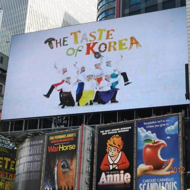 뉴욕 타임스퀘어에 노출된 '무한도전' 비빔밥 광고/ 사진=인스타그램