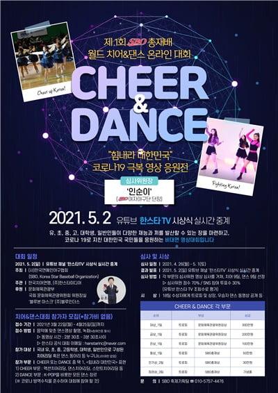 '제1회 SBO 총재배 세계 치어·댄스 온라인 대회' 포스터/ 사진=SBO 제공