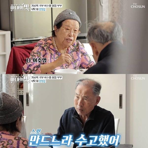 이수영 광원산업 회장/사진=TV조선 '아내의 맛' 영상 캡처