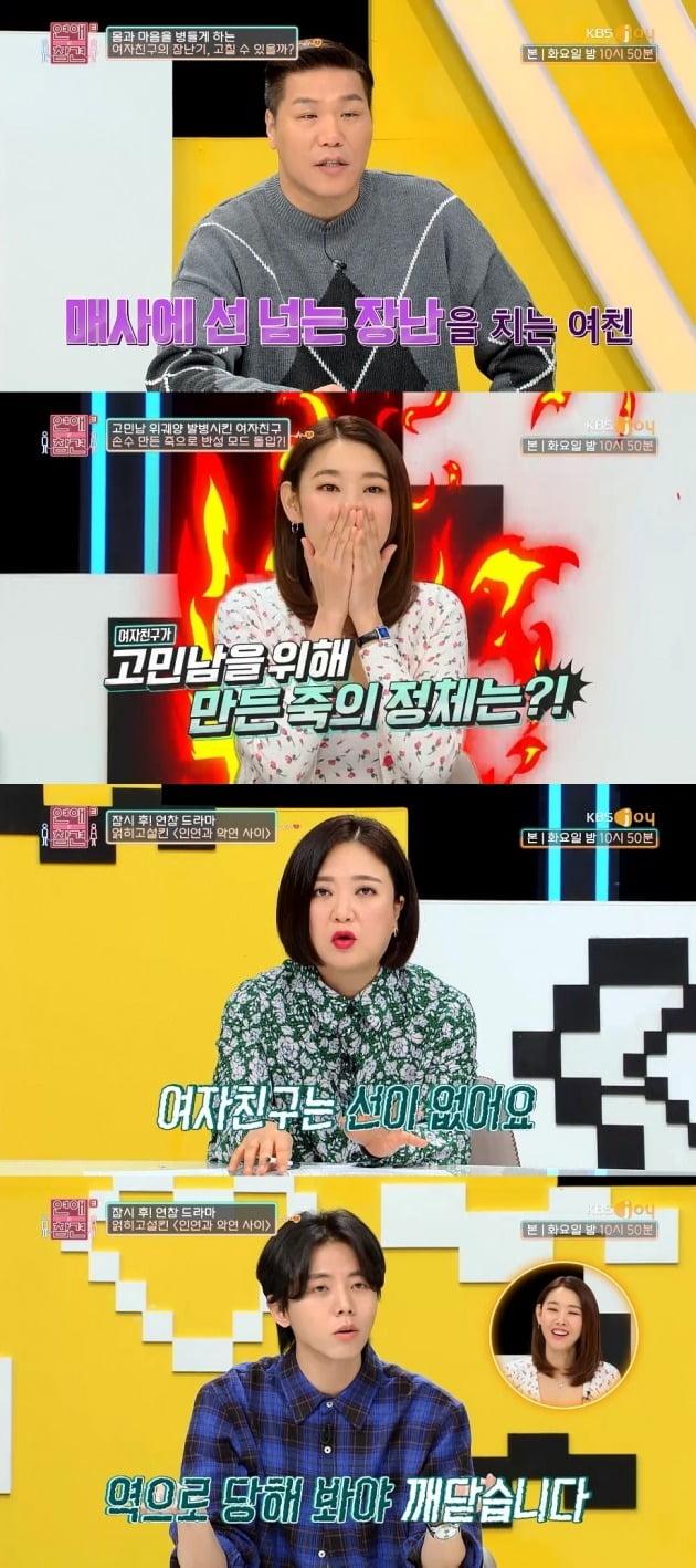 사진=KBS Joy '연참3' 방송 화면.