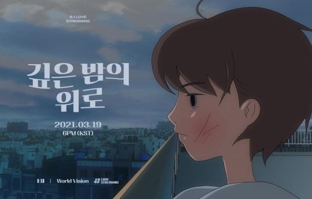 """'마약 파문' 비아이, 자숙 대신 복귀 """"과거를 반성하는 마음"""""""