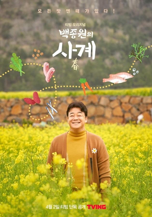 '백종원의 사계' 봄 포스터./사진제공=티빙