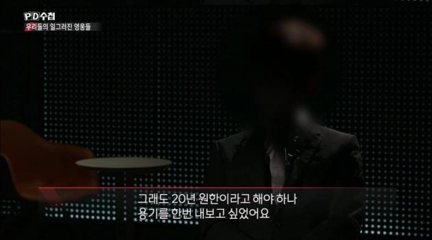 'PD수첩' 일그러진 영웅편/ 사진=MBC 캡처