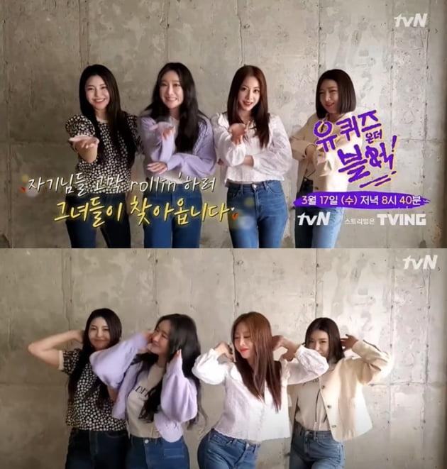 브레이브걸스 /사진=tvN '유퀴즈'