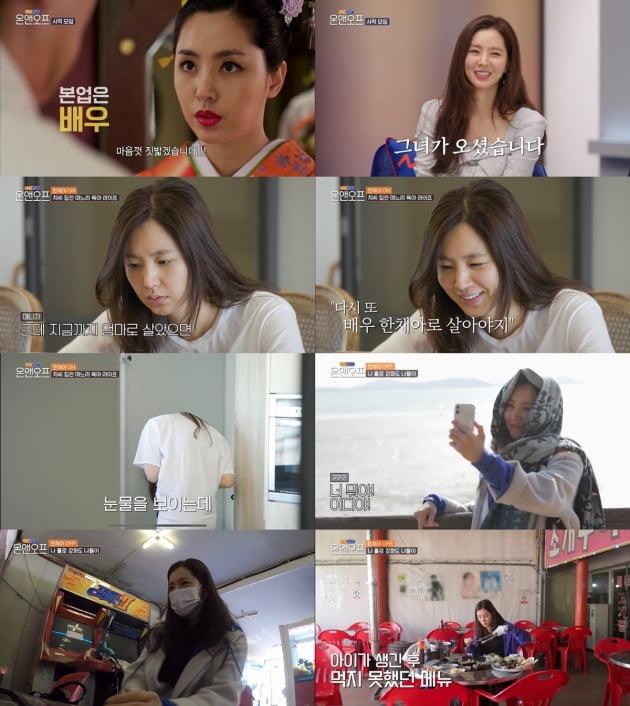 배우 한채아./ 사진=tvN '온앤오프' 방송화면