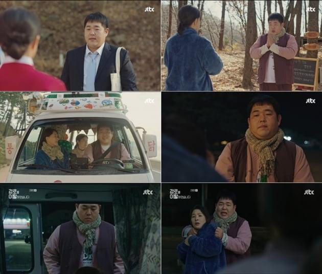 '경로를 이탈하였습니다' 문상훈 / 사진 = JTBC 영상 캡처