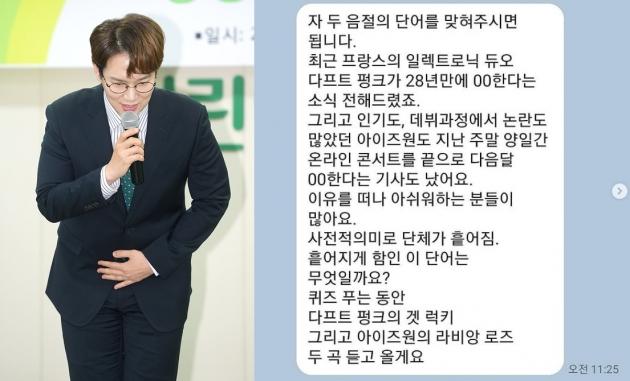 방송인 장성규(왼쪽)와 라디오 퀴즈 문제/ 사진=텐아시아, 인스타그램