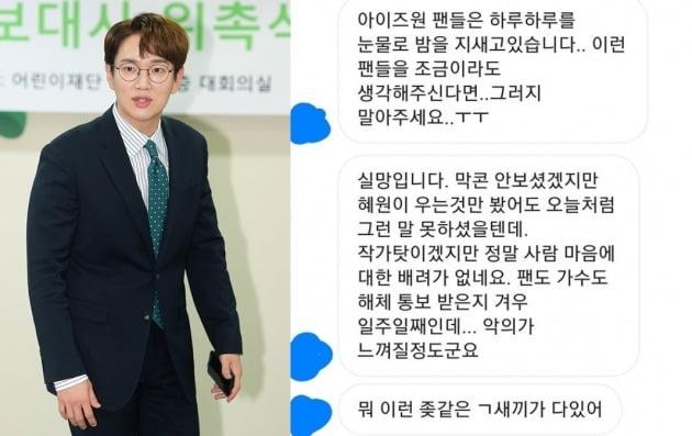 방송인 장성규(왼쪽)와 그가 받은 DM/ 사진=텐아시아, 인스타그램
