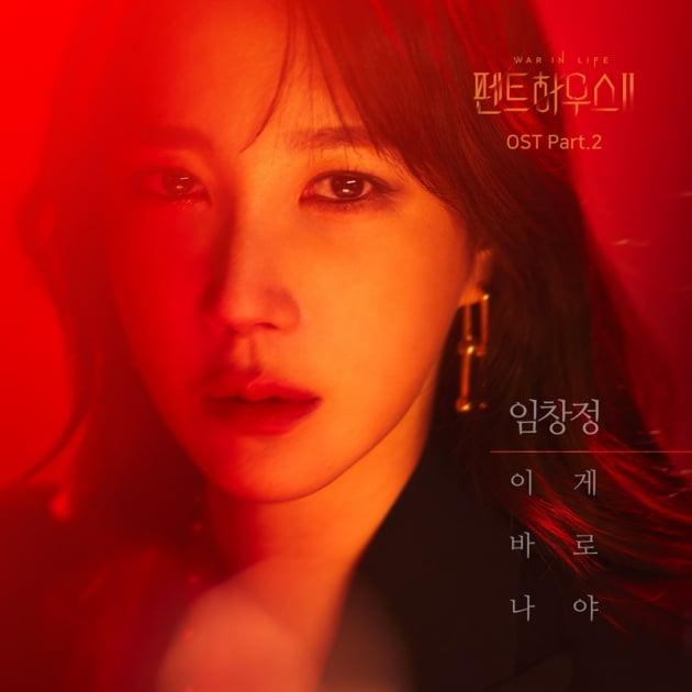 '펜트하우스2' OST 커버 / 사진 = SBS 제공