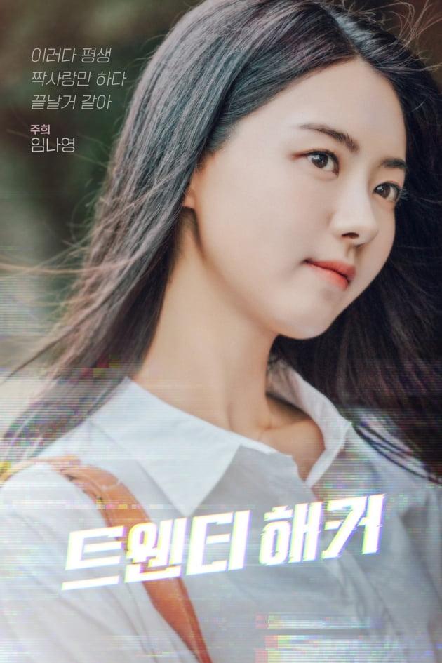 영화 '트웬티 해커' 임나영./